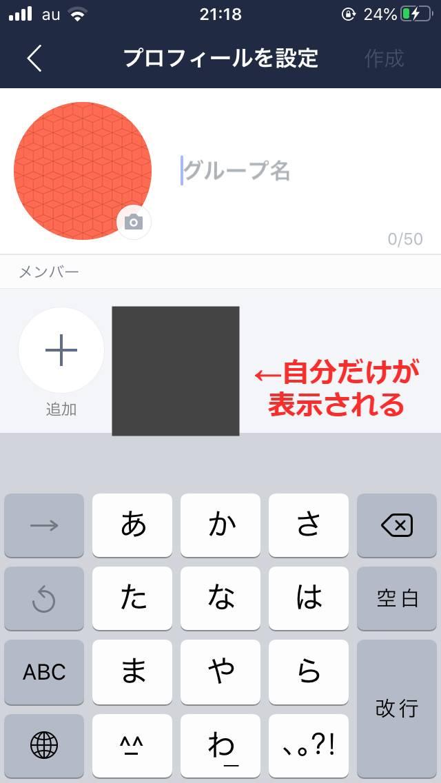 グループのプロフィール設定画面のスクリーンショット