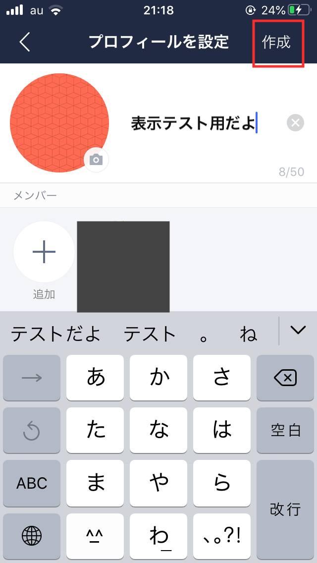 グループのプロフィール設定画面でグループ名を入力した際のスクリーンショット