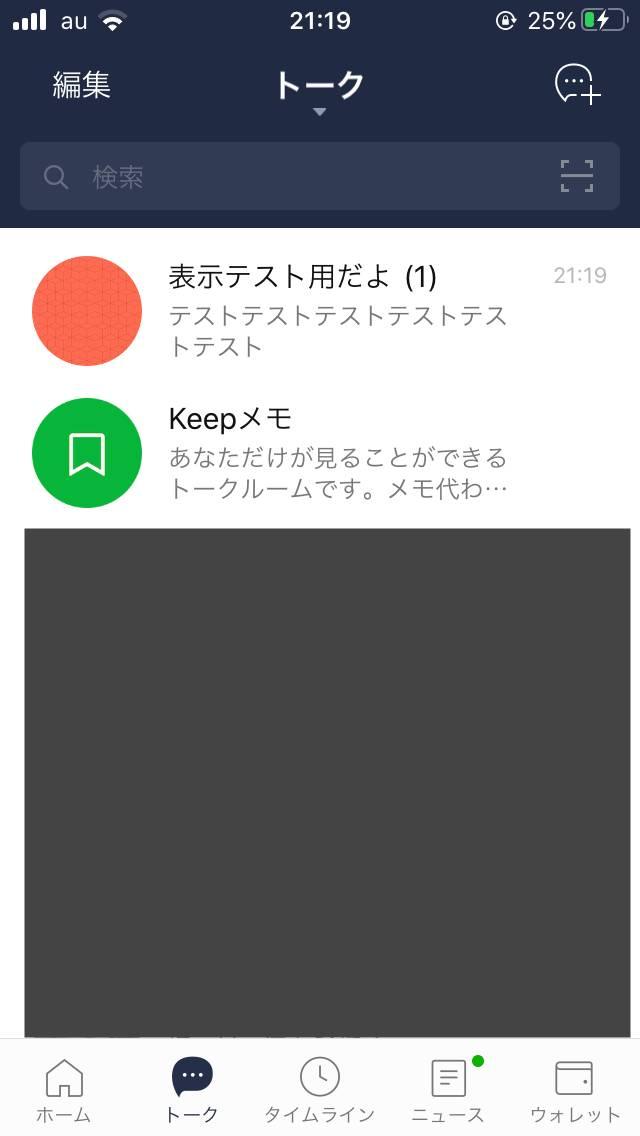 テスト送信用トークとKeepメモが並ぶトーク一覧画面のスクリーンショット