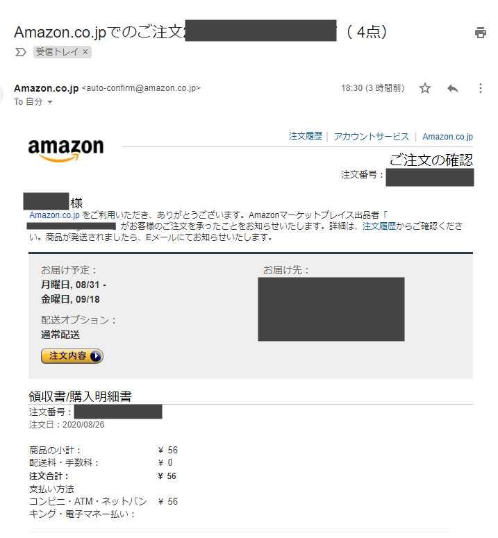 Amazonからの注文確認メール