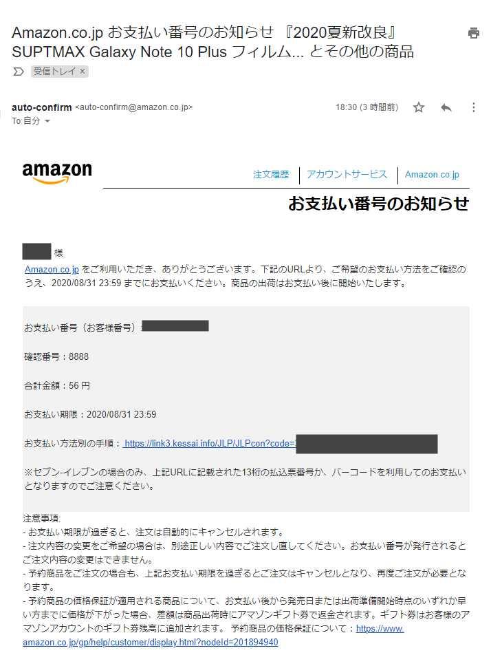 Amazonからの支払方法確認メール
