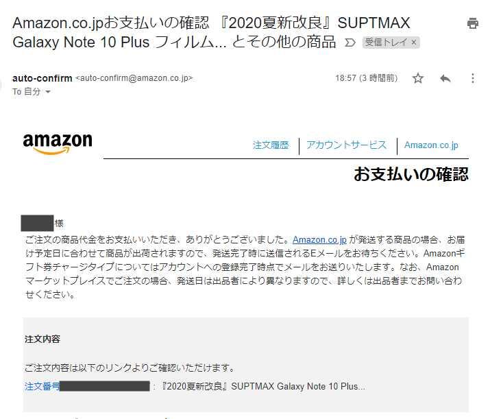Amazonからの支払い確認メール