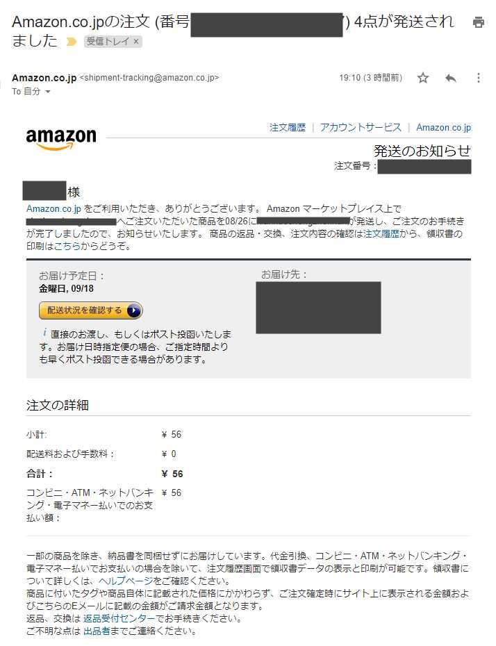 Amazonからの発送完了メール