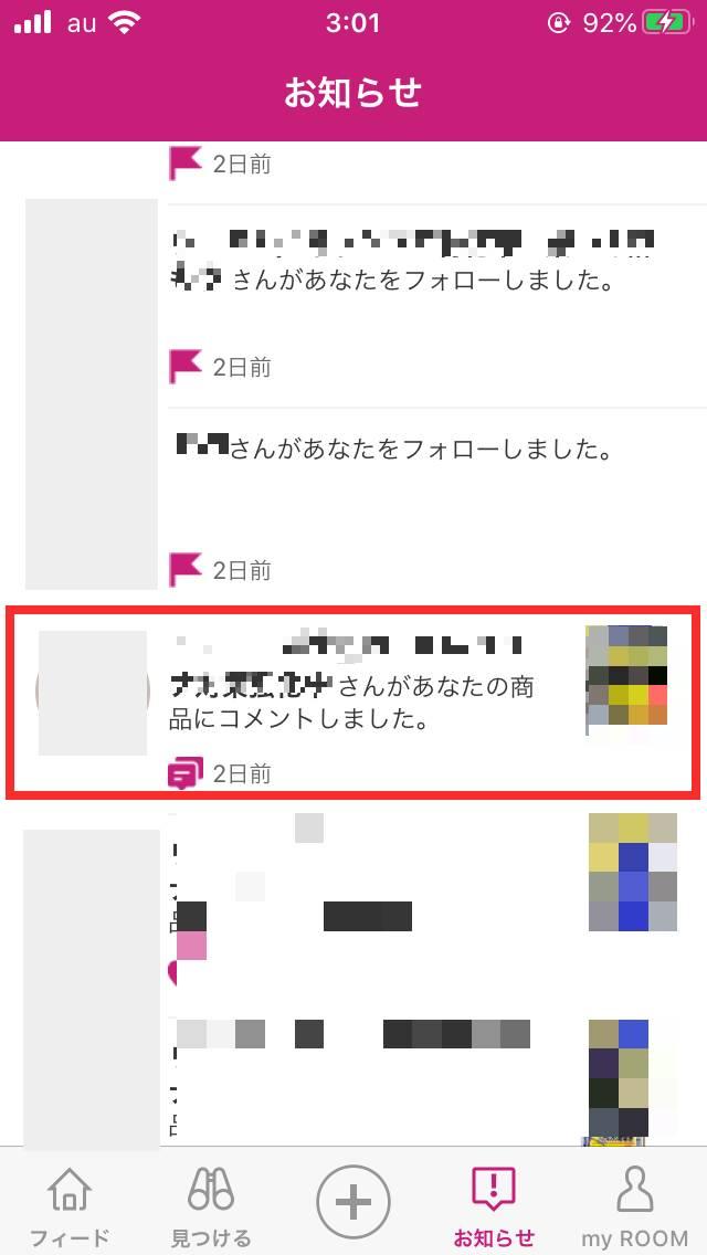 楽天ROOMアプリのお知らせ画面