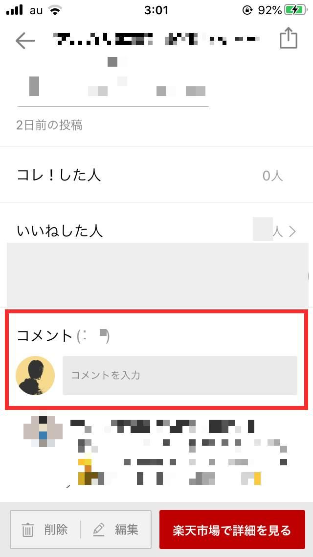 楽天ROOMアプリの商品ページの画面