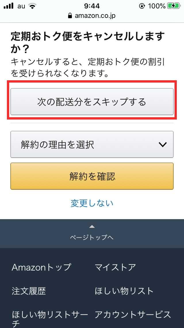 詳細設定の停止手続き画面にあるスキップボタン画像