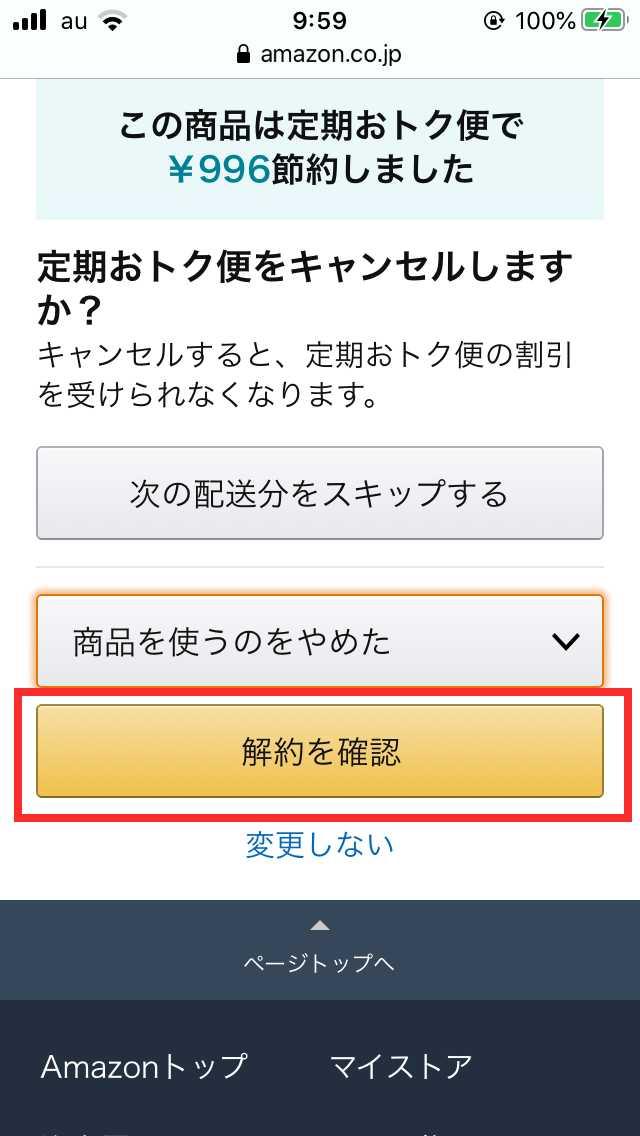 解約 amazon 定期 便 Amazonの定期おトク便のキャンセル・解約は1回でできる?ペナルティはある?