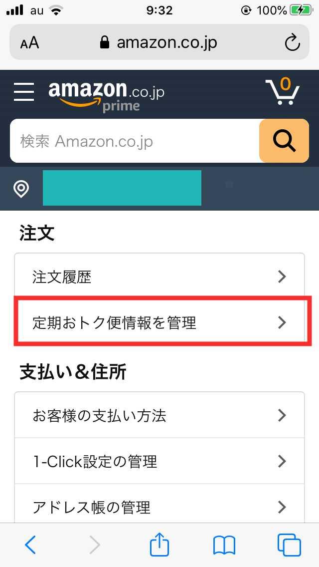 Amazonのアカウントページのスクリーンショット