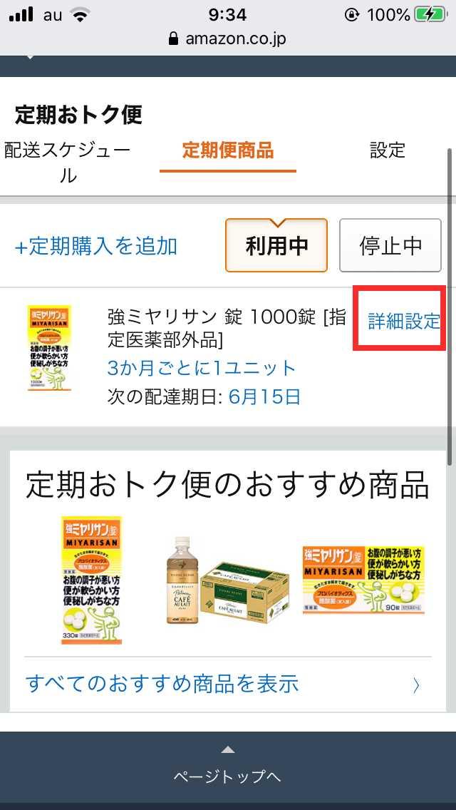 定期おトク便情報ページの「定期便商品」タブの画面