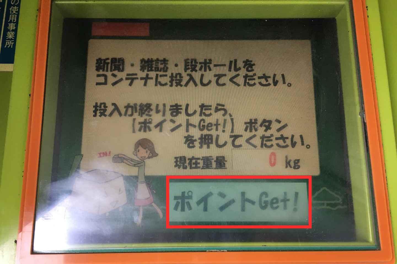 古紙リサイクルポイントシステムのポイントカード発行画面の画像