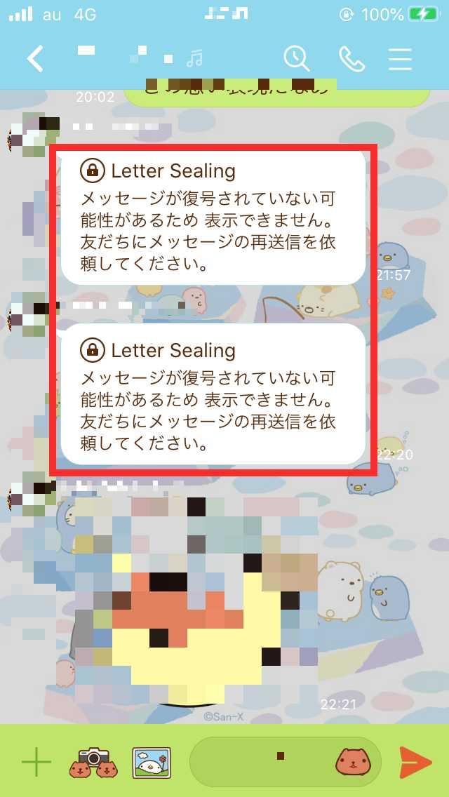 Letter Sealingのために表示されないメッセージのスクリーンショット