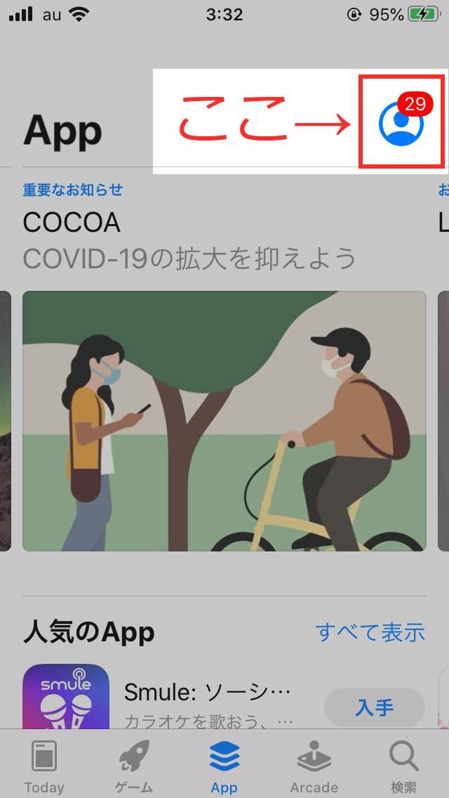 App Storeのトップ画面