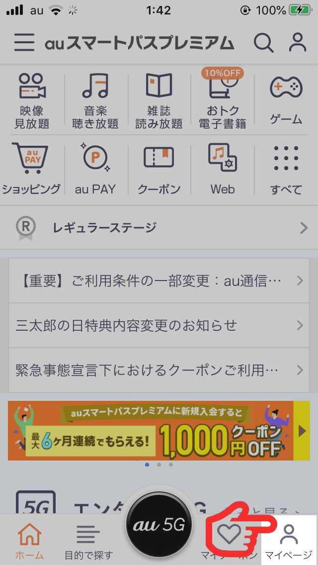 auスマートパスアプリのトップ画面