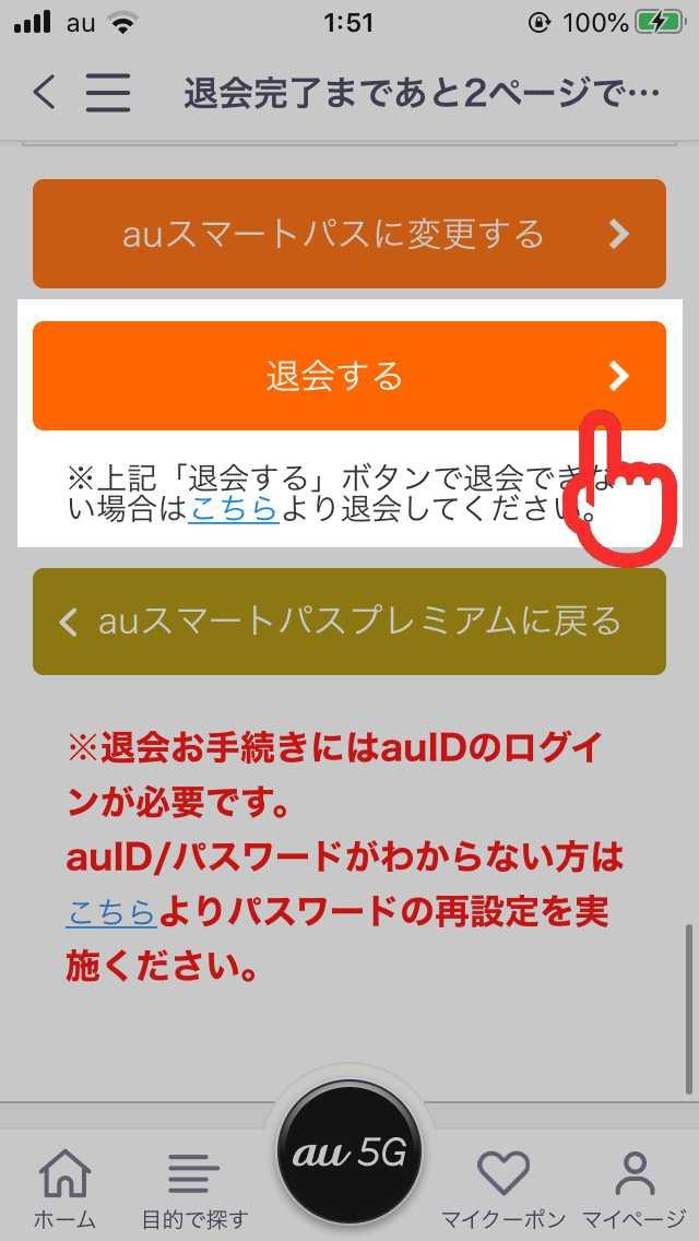 auスマートパスアプリの退会手続きの1ページ目下部画面