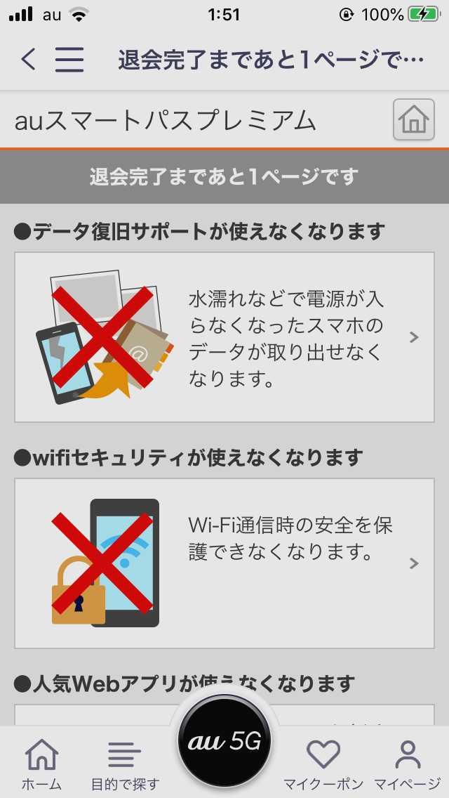 auスマートパスアプリの退会手続きの2ページ目上部画面