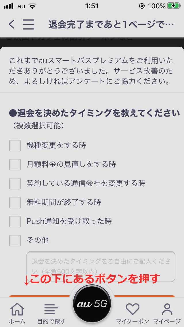 auスマートパスアプリの退会手続きの退会を決めた理由アンケート画面