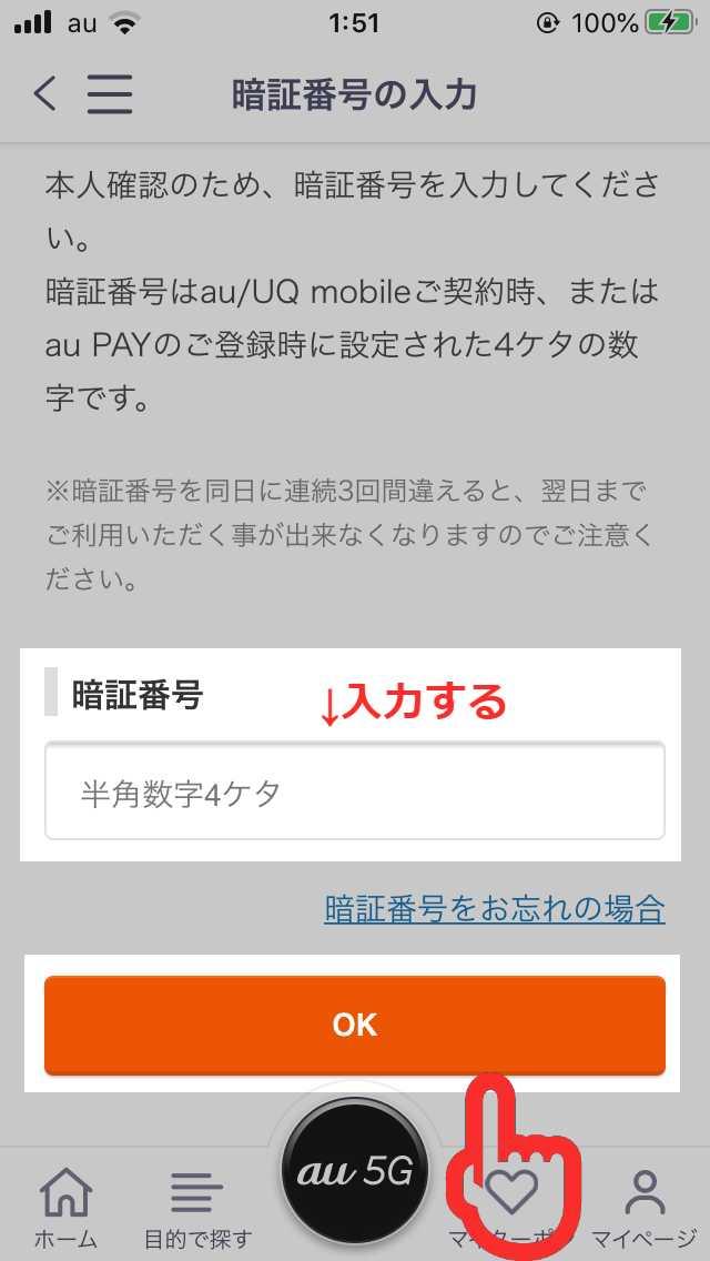 auスマートパスアプリの退会手続きの本人確認画面