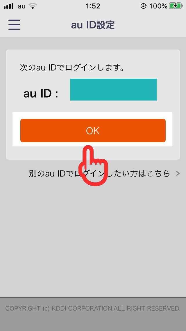 auスマートパスアプリの退会手続きのau IDログイン画面