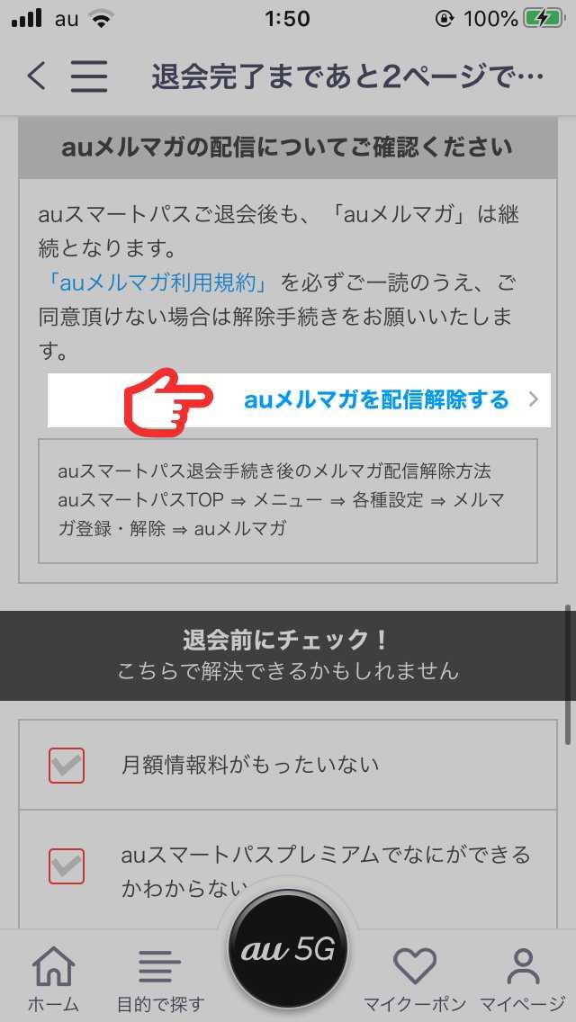 auスマートパスアプリのメルマガ配信解除の案内画面