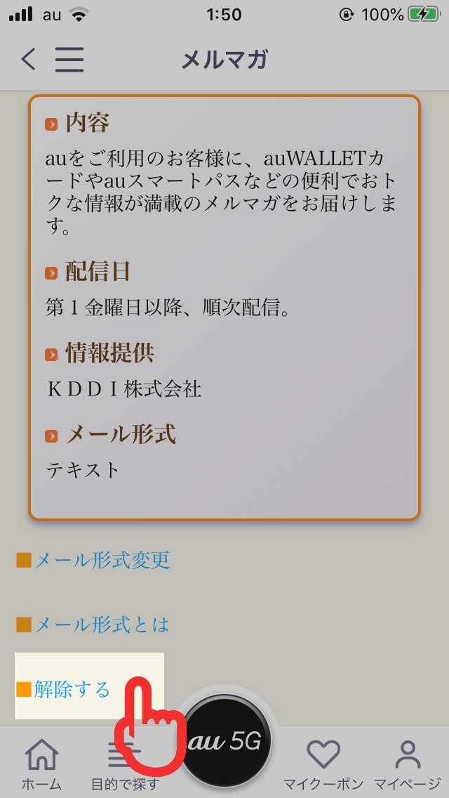 auスマートパスアプリの退会手続きのメルマガ画面