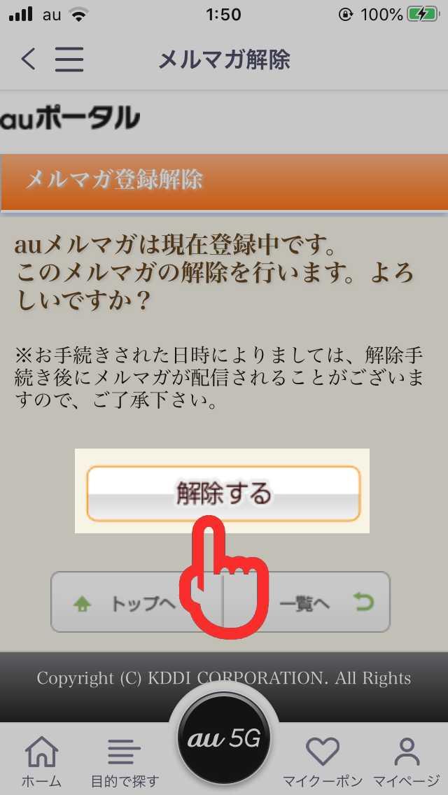auスマートパスアプリのメルマガ解除画面