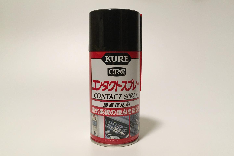 KUREのコンタクトスプレー画像