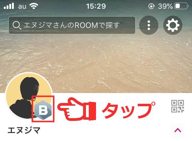 楽天ROOMアプリのROOMランク説明ページへの行き方画像
