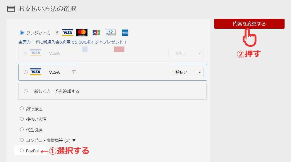 PCサイトの支払い方法選択画面