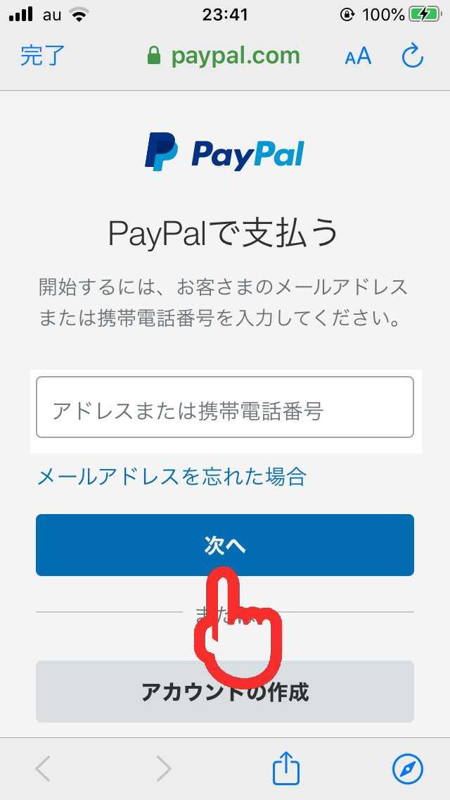 PayPalのログイン画面その1