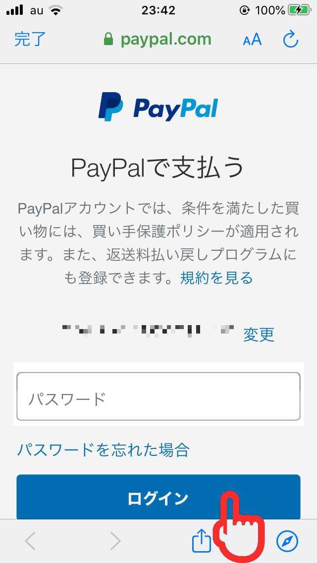 PayPalのログイン画面その2
