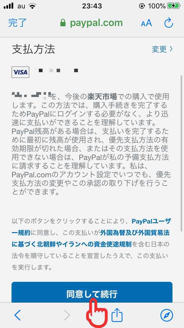 PayPalの支払い方法確認画面