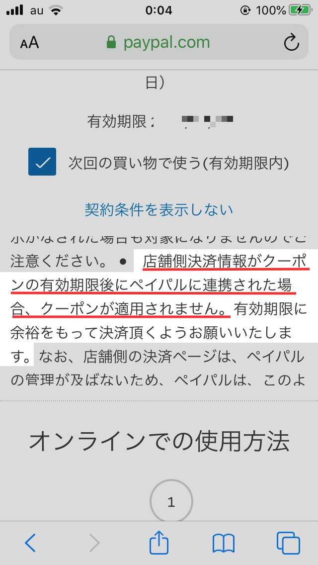 PayPalの1,000円オフクーポンの説明画面4