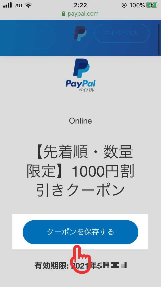 PayPalのクーポン保存画面