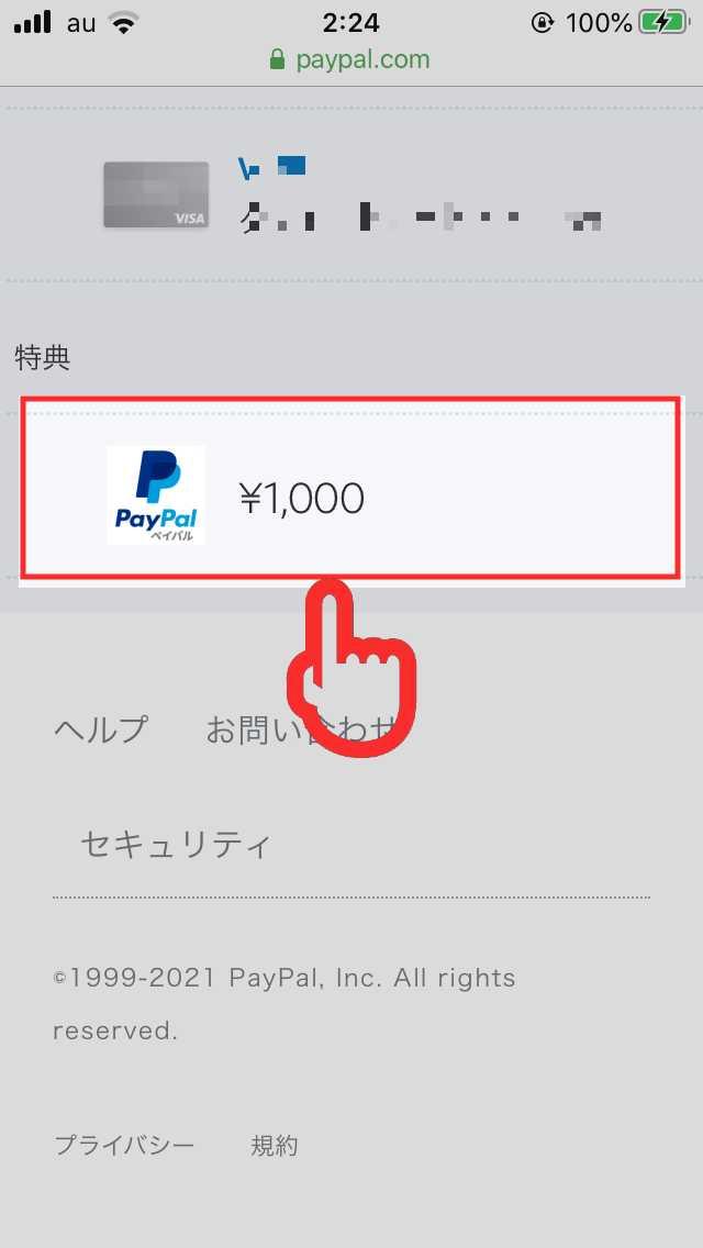 PayPalのウォレットページのスクリーンショット2