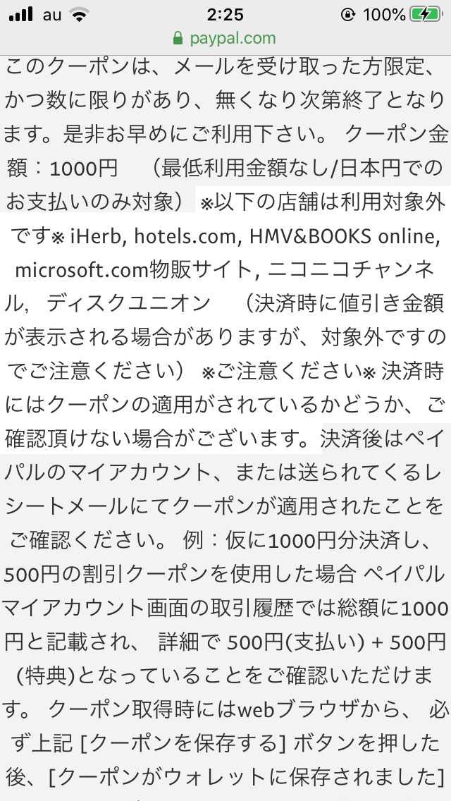 PayPalの1,000円オフクーポンの説明画面2