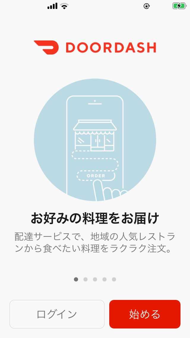 インストール直後のドアダッシュアプリ画面