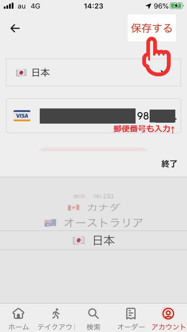 ドアダッシュアプリのクレジットカード登録画面2