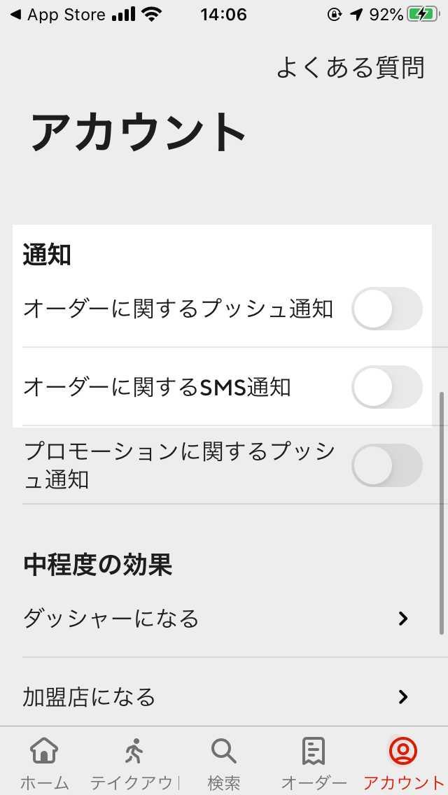 ドアダッシュアプリのアカウントページ通知設定画面