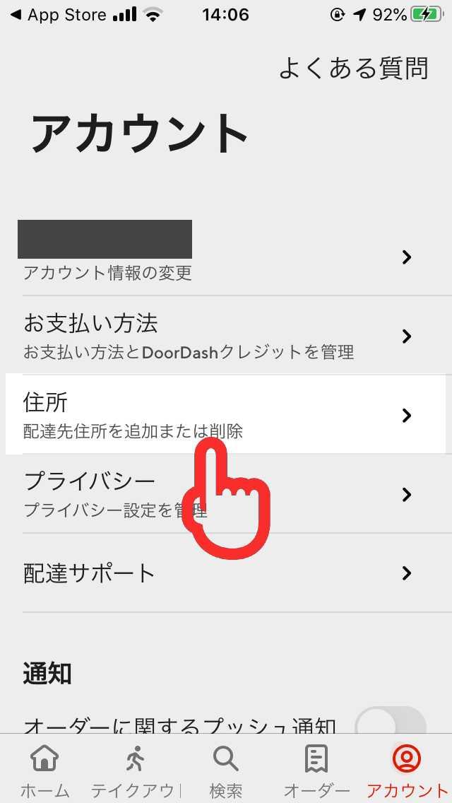 ドアダッシュアプリのアカウントページ画面