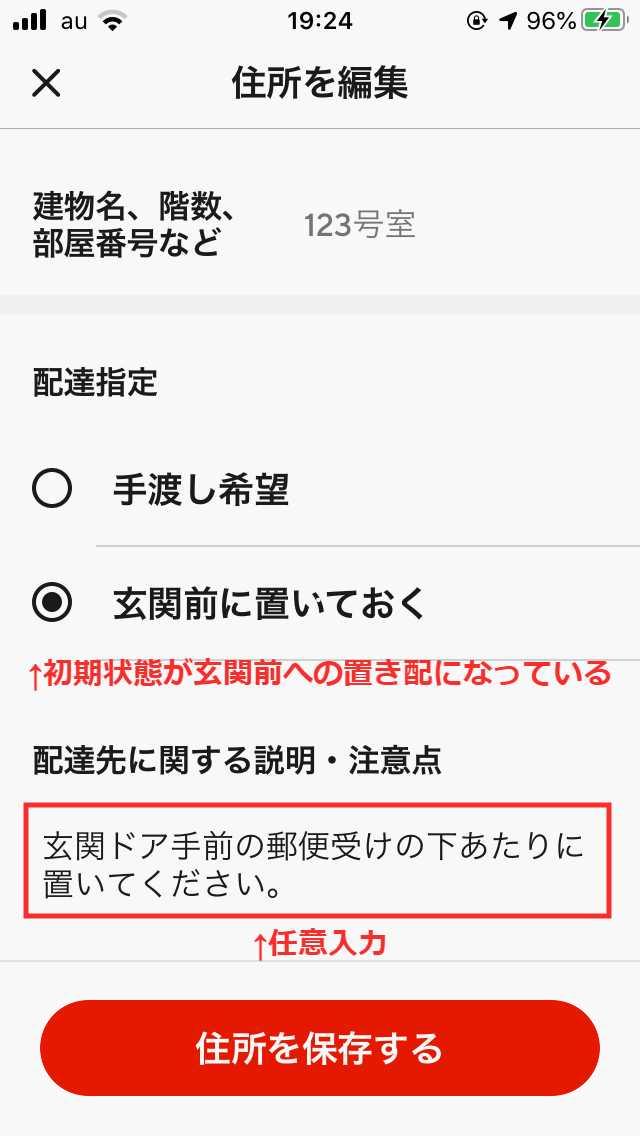 ドアダッシュアプリの住所編集ページ画面