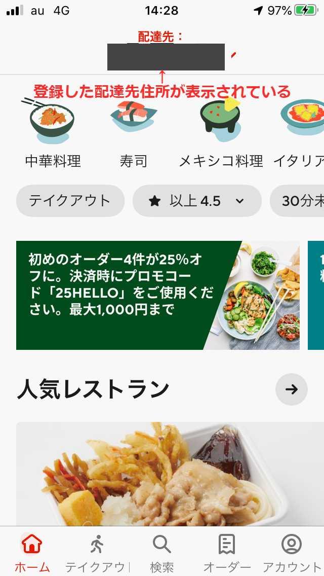 ドアダッシュアプリのホーム画面