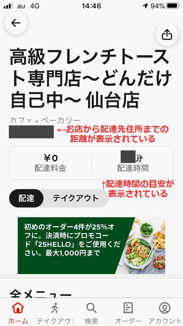 ドアダッシュアプリの店舗ページ画面