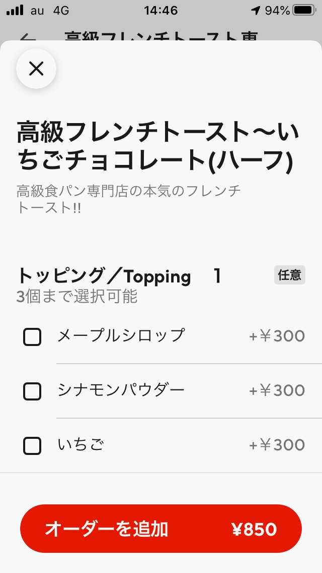 ドアダッシュアプリのメニュー選択画面