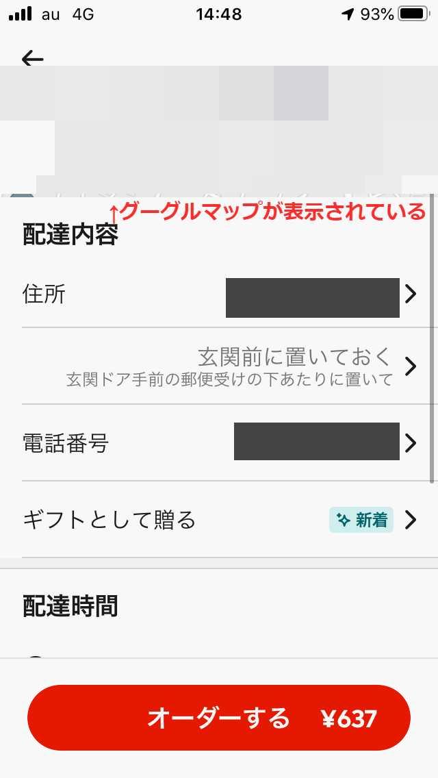 ドアダッシュアプリのオーダー最終確認画面1