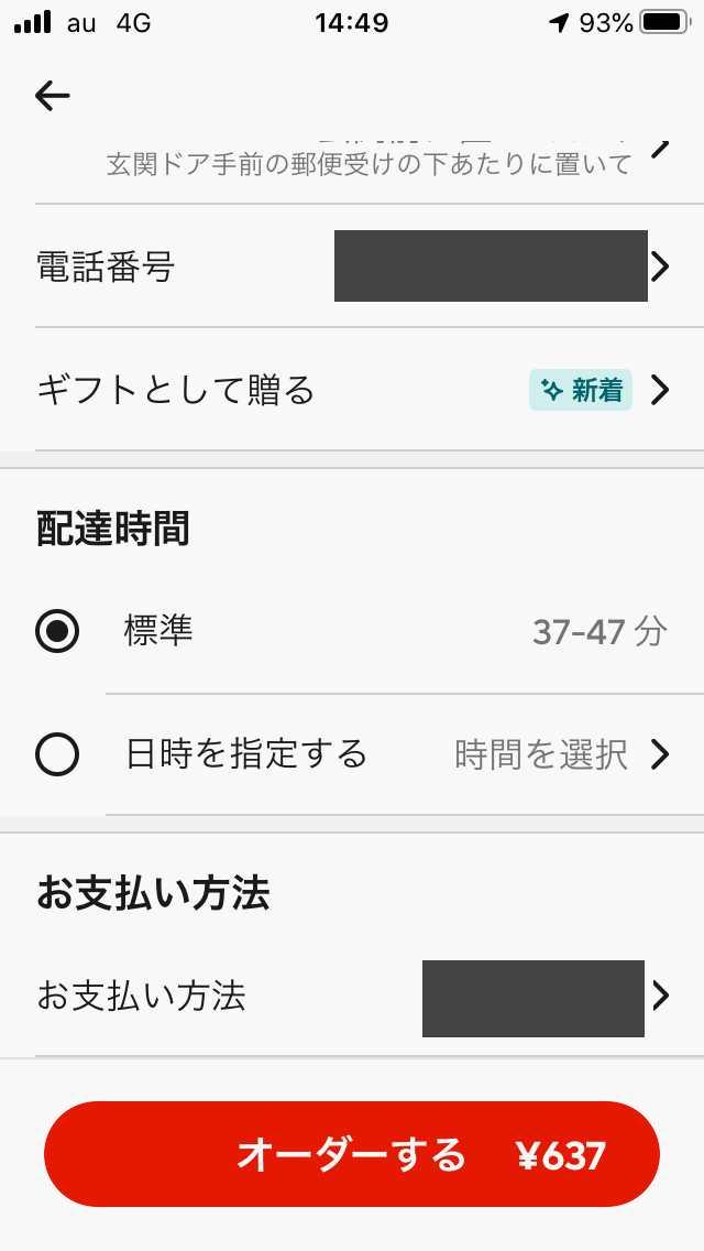 ドアダッシュアプリのオーダー最終確認画面2