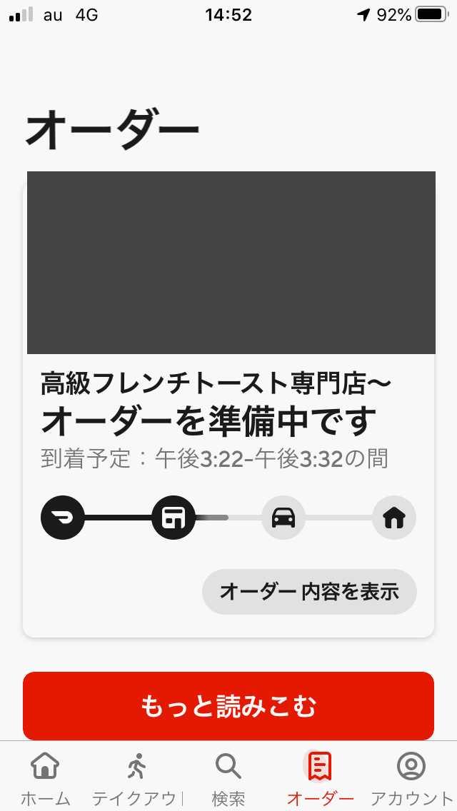 ドアダッシュアプリのオーダー準備中画面