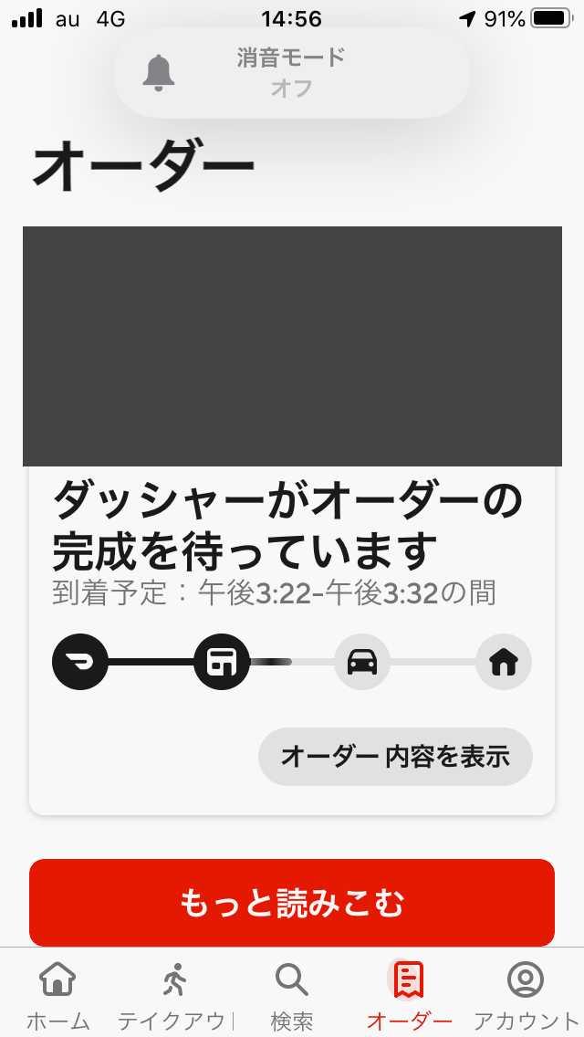 ドアダッシュアプリのダッシャー待機中画面
