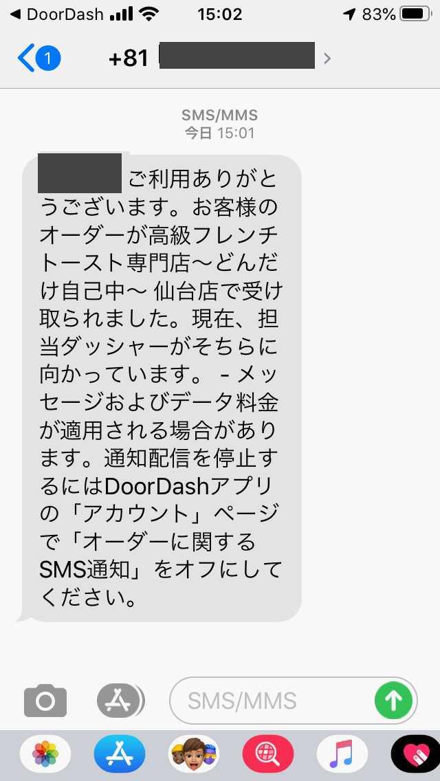 ドアダッシュからのメッセージ画面1