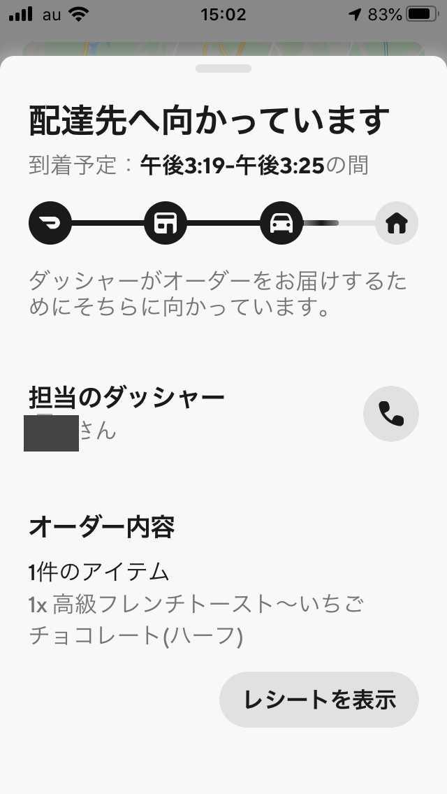 ドアダッシュアプリのオーダー進捗状況詳細画面