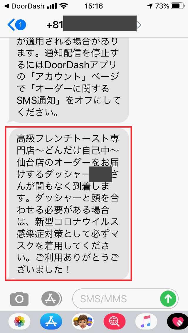 ドアダッシュからのメッセージ画面2